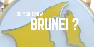 【あなたは知ってた?】ブルネイって何処?!てか、国なの?!?!