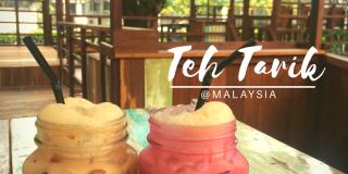 マレーシア行くならコレは外せない!!―テタレは作り方から驚き?!