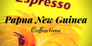 ふとパプアニューギニアのコーヒーは人生で一番だったと思い出した。