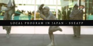 【東南アジア青年の船】日本人も日本でホームステイ!地方プログラム