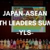 【東南アジア青年の船】―日本・ASEANユースリーダーズサミット
