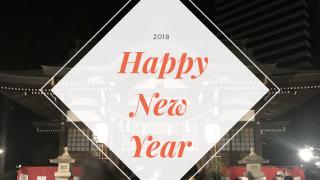 あけましておめでとうございます2018今年も宜しくお願いします!