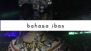 【イバン語】マレー語やサラワク方言ともまた異なる言語~随時更新~